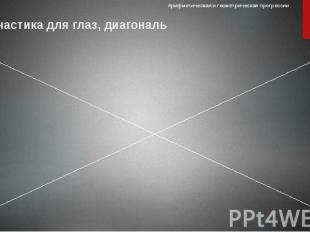 Гимнастика для глаз, диагональ