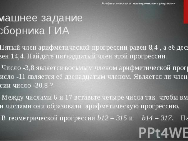 Домашнее задание из сборника ГИА 6.1. 1) Пятый член арифметической прогрессии равен 8,4 , а её десятый член равен 14,4. Найдите пятнадцатый член этой прогрессии. 6.2. 1) Число -3,8 является восьмым членом арифметической прогрессии (ап), а число -11 …