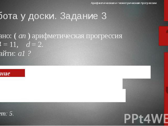 Работа у доски. Задание 3 используя формулу а n = а1 + d . (n 1)