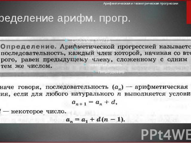 Определение арифм. прогр.