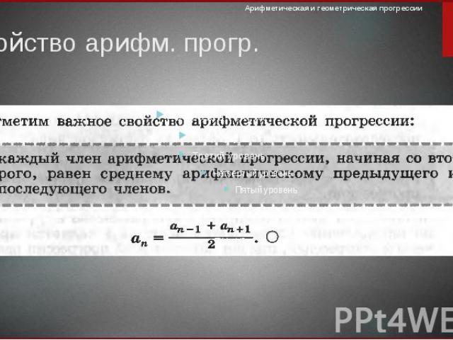 Свойство арифм. прогр.