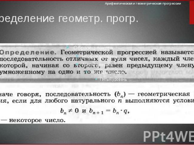Определение геометр. прогр.
