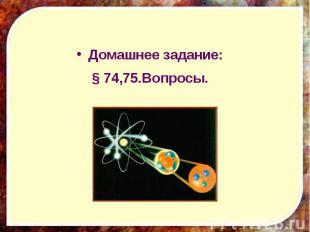 Домашнее задание: Домашнее задание: § 74,75.Вопросы.