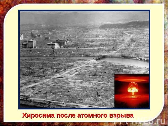 Хиросима после атомного взрыва Хиросима после атомного взрыва