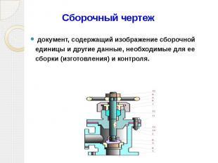 Сборочный чертеж документ, содержащий изображение сборочной единицы и другие дан