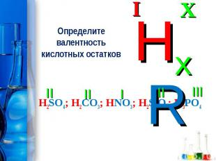H2SO4; H2CO3; HNO3; H2SiO3; H3PO4 H2SO4; H2CO3; HNO3; H2SiO3; H3PO4