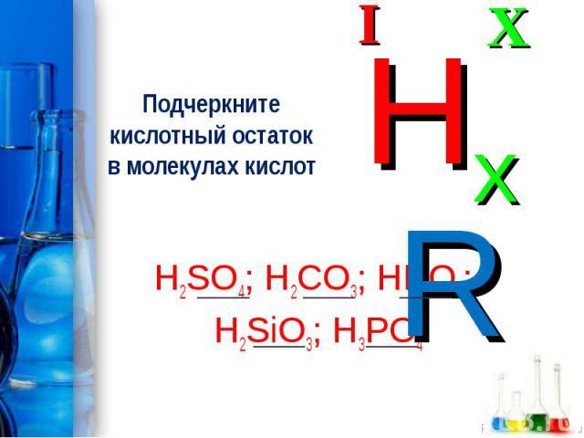 H2SO4; H2CO3; HNO3; H2SO4; H2CO3; HNO3; H2SiO3; H3PO4