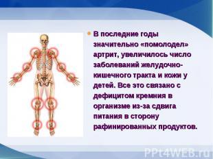 В последние годы значительно «помолодел» артрит, увеличилось число заболеваний ж