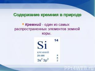 Кремний - один из самых распространенных элементов земной коры. Кремний - один и