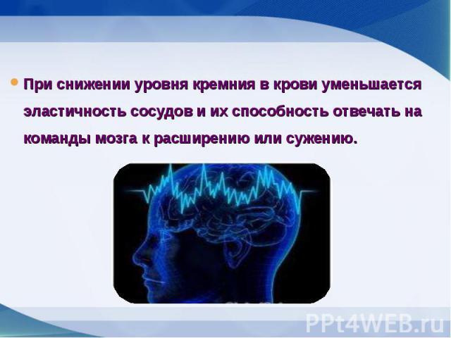При снижении уровня кремния в крови уменьшается эластичность сосудов и их способность отвечать на команды мозга к расширению или сужению. При снижении уровня кремния в крови уменьшается эластичность сосудов и их способность отвечать на команды мозга…