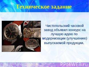 Техническое задание Чистопольский часовой завод объявил конкурс на лучшую идею п