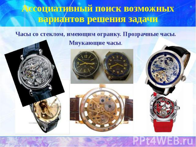 Ассоциативный поиск возможных вариантов решения задачи Часы со стеклом, имеющим огранку. Прозрачные часы. Мяукающие часы.