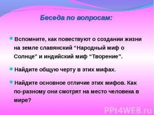 """Вспомните, как повествуют о создании жизни на земле славянский """"Народный миф о С"""