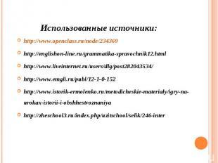 http://www.openclass.ru/node/234369 http://www.openclass.ru/node/234369 http://e