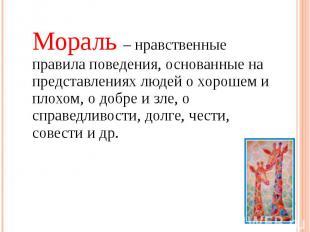 Мораль – нравственные правила поведения, основанные на представлениях людей о хо