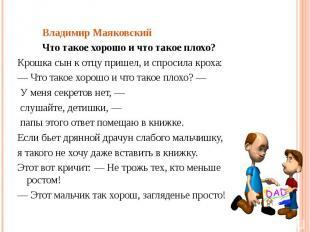 Владимир Маяковский Владимир Маяковский Что такое хорошо и что такое плохо? Крош