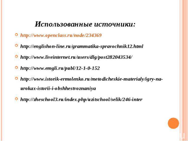 http://www.openclass.ru/node/234369 http://www.openclass.ru/node/234369 http://englishon-line.ru/grammatika-spravochnik12.html http://www.liveinternet.ru/users/dlg/post282043534/ http://www.emgli.ru/publ/12-1-0-152 http://www.istorik-ermolenko.ru/me…