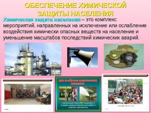 Химическая защита населения – это комплекс мероприятий, направленных на исключен