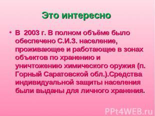 В 2003 г. В полном объёме было обеспечено С.И.З. население, проживающее и работа