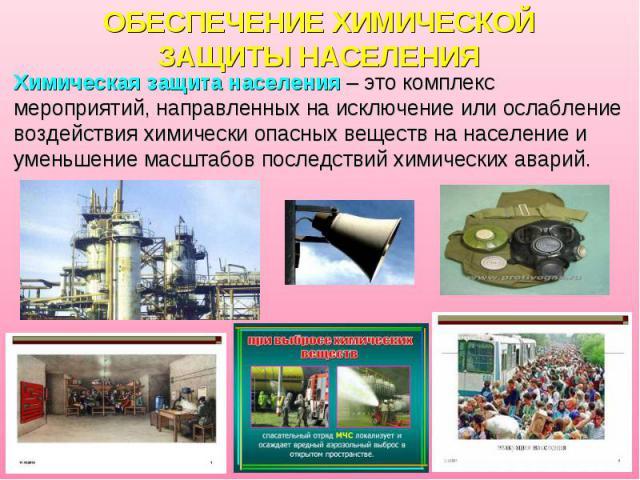Химическая защита населения – это комплекс мероприятий, направленных на исключение или ослабление воздействия химически опасных веществ на население и уменьшение масштабов последствий химических аварий. Химическая защита населения – это комплекс мер…