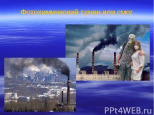 Фотохимический туман или смог
