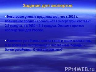 Задания для экспертов Некоторые ученые предполагают, что к 2025 г. повышение сре