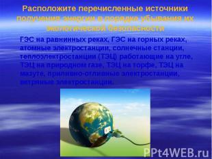 Расположите перечисленные источники получения энергии в порядке убывания их экол