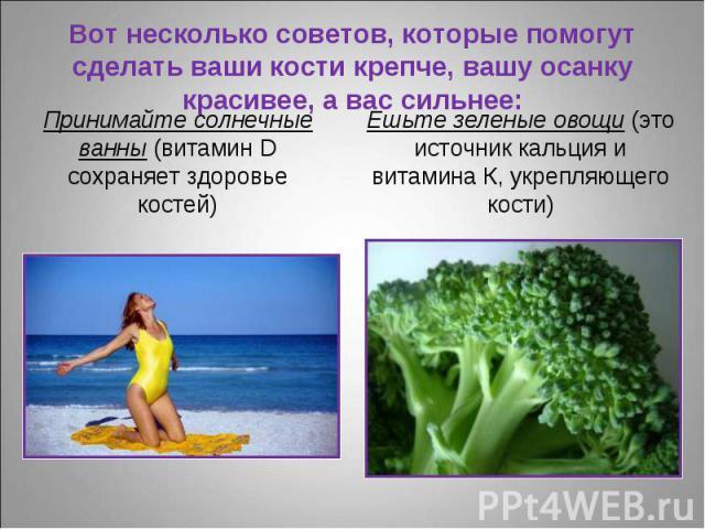 Принимайте солнечные ванны (витамин D сохраняет здоровье костей) Принимайте солнечные ванны (витамин D сохраняет здоровье костей)