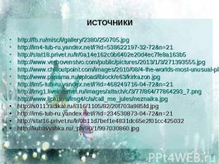 ИСТОЧНИКИ ИСТОЧНИКИ http://fb.ru/misc/i/gallery/2380/250705.jpg http://im4-tub-r