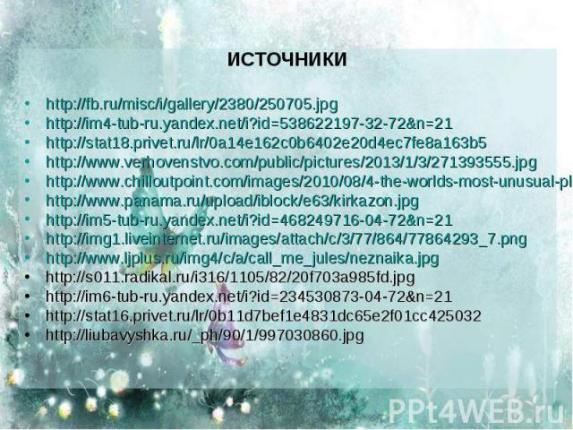 ИСТОЧНИКИ ИСТОЧНИКИ http://fb.ru/misc/i/gallery/2380/250705.jpg http://im4-tub-ru.yandex.net/i?id=538622197-32-72&n=21 http://stat18.privet.ru/lr/0a14e162c0b6402e20d4ec7fe8a163b5 http://www.verhovenstvo.com/public/pictures/2013/1/3/271393555.jpg…