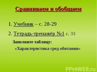 1. Учебник – с. 28-29 1. Учебник – с. 28-29 2. Тетрадь-тренажёр №1 с. 33 Заполни