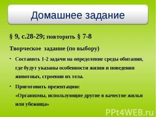 § 9, с.28-29; повторить § 7-8 § 9, с.28-29; повторить § 7-8 Творческое задание (