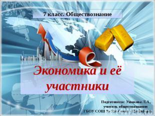 Экономика и её участники