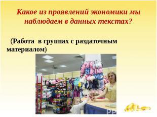 Какое из проявлений экономики мы наблюдаем в данных текстах? (Работа в группах с