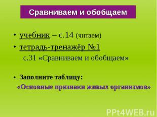 учебник – с.14 (читаем) учебник – с.14 (читаем) тетрадь-тренажёр №1 с.31 «Сравни