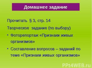 Прочитать § 3, стр. 14 Прочитать § 3, стр. 14 Творческое задание (по выбору) Фот