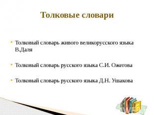 Толковые словари Толковый словарь живого великорусского языка В.Даля Толковый сл
