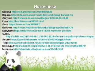 Короед http://old.greenpressa.ru/other/1820 Короед http://old.greenpressa.ru/oth
