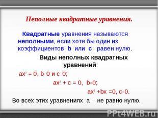 Квадратные уравнения называются неполными, если хотя бы один из коэффициентов b