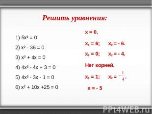 1) 5х² = 0 1) 5х² = 0 2) х² - 36 = 0 3) х² + 4x = 0 4) 4х² - 4x + 3 = 0 5) 4х² -