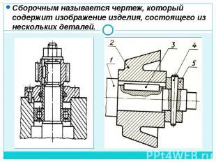 Сборочным называется чертеж, который содержит изображение изделия, состоящего из