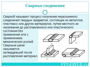 Сварные соединения Сваркой называют процесс получения неразъемного соединения тв