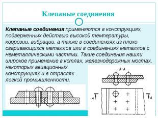 Клепаные соединения Клепаные соединенияприменяются в конструкциях, п