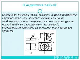 Соединения пайкой Соединения деталей пайкой находят широкое применение в приборо