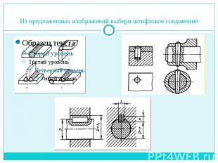 Из предложенных изображений выбери штифтовое соединение