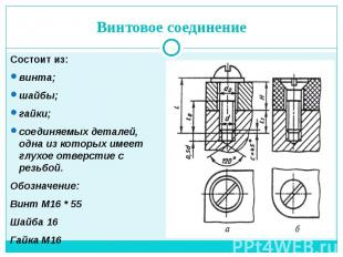 Винтовое соединение Состоит из: винта; шайбы; гайки; соединяемых деталей, одна и