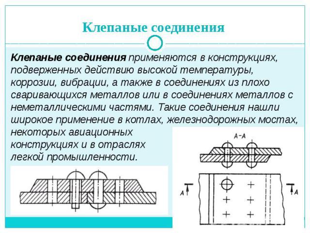 Клепаные соединения Клепаные соединенияприменяются в конструкциях, подверженных действию высокой температуры, коррозии, вибрации, а также в соединениях из плохо сваривающихся металлов или в соединениях металлов с неметаллическими частями…