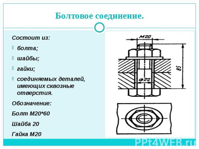 Болтовое соединение. Состоит из: болта; шайбы; гайки; соединяемых деталей, имеющих сквозные отверстия. Обозначение: Болт М20*60 Шайба 20 Гайка М20