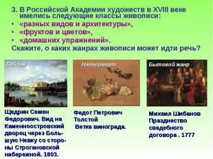 3. В Российской Академии художеств в XVIII веке имелись следующие классы живопис