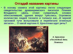 В основу сюжета этой картины легло следующее свидетельство древнеримского писате